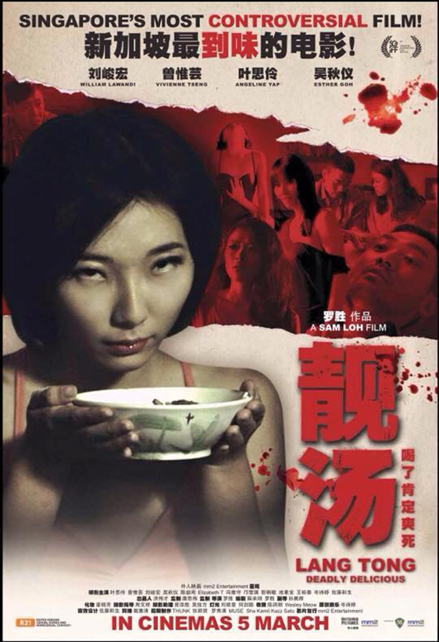 Lang Tong (靚汤) Movie Review